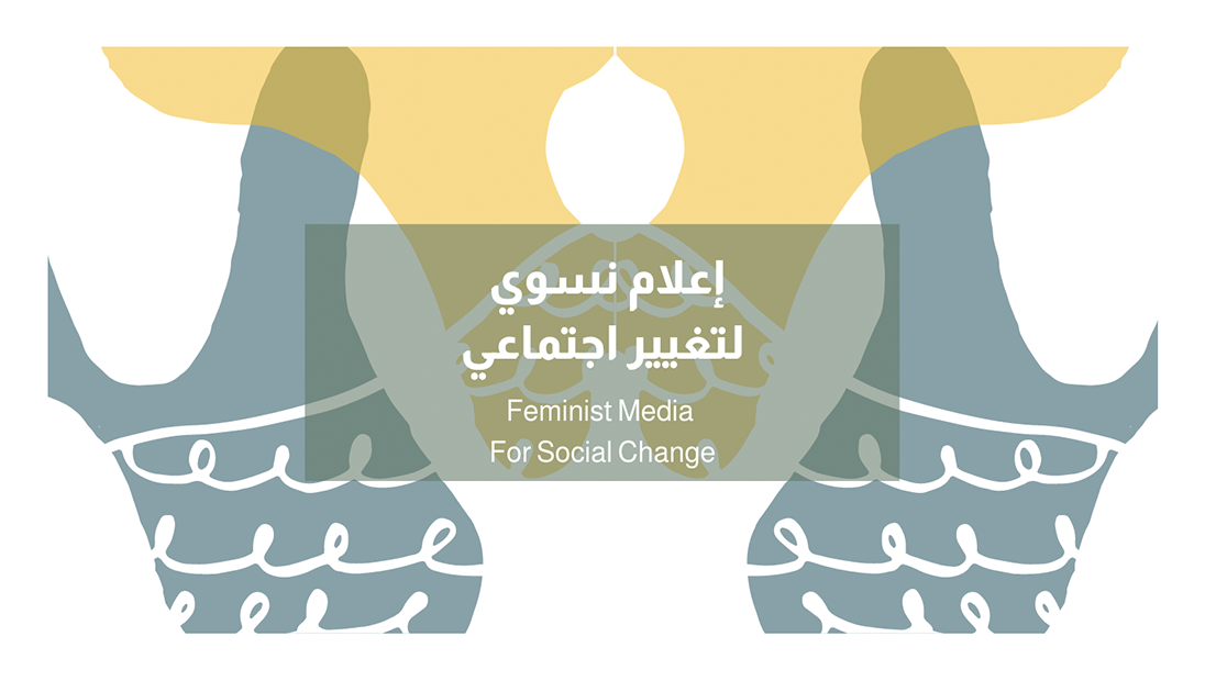 "SFJN cover photo: ""Feminist Media for Social Change"""