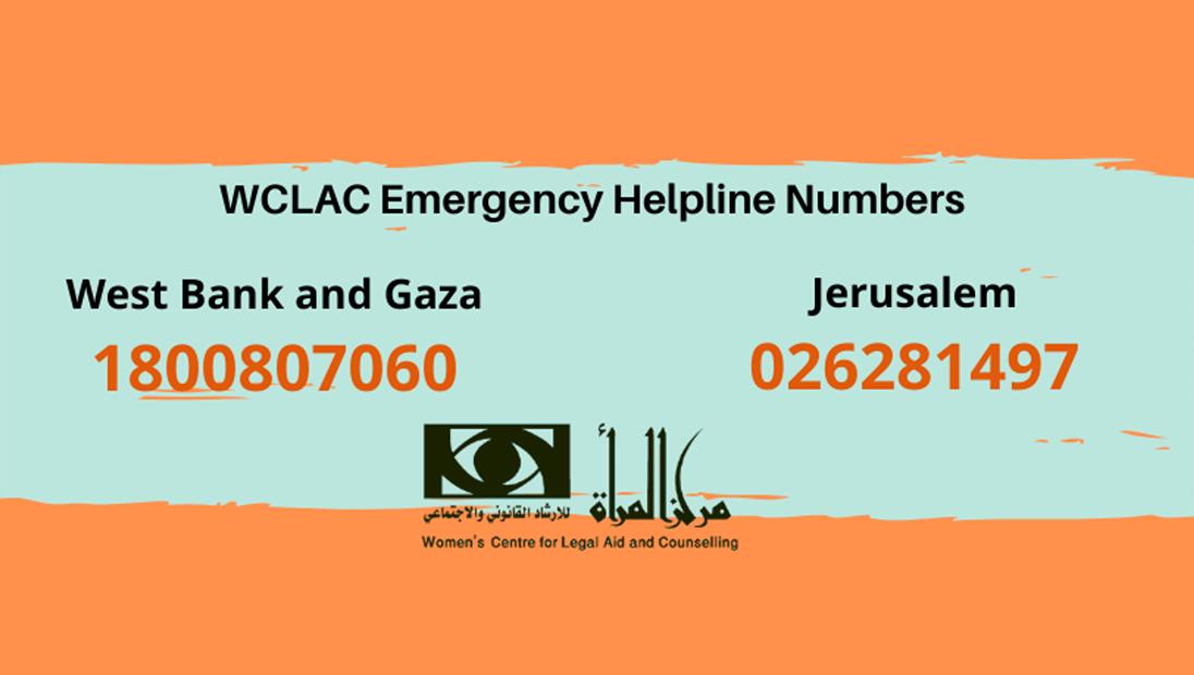 WCLAC emergency response numbers - West Bank and Gaza: 1800807060/Jerusalem: 026281497