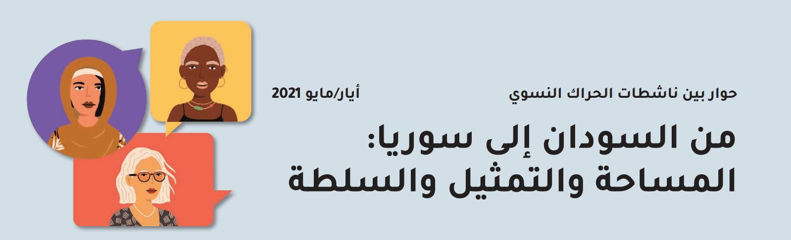 حوار بين ناشطات الحراك النسوي أيار/مايو 2021 من السودان إلى سوريا: المساحة والتمثيل والسلطة
