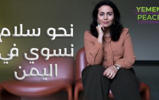 AR: Towards Feminist Peace in Yemen - Nesmah Mansour