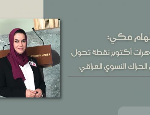د. إلهام مكي: تظاهرات أكتوبر نقطة تحول في الحراك النسوي العراقي